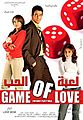 Game of love Poster.jpg