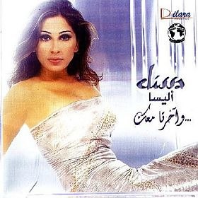 W Akherta Maak by Elissa on Apple Music