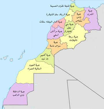 قائمة جهات المغرب ويكيبيديا
