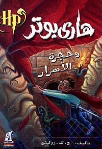 Harry potter and the chamber of secrets (Arabic).jpg