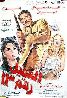 Al-3amiel
