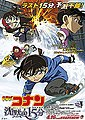Detective-Conan-Movie-15.jpg