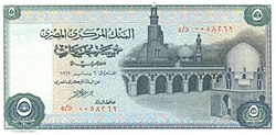EGP 5 Pounds 1969 (Front).jpg