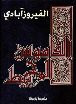 قاموس المعاني pdf