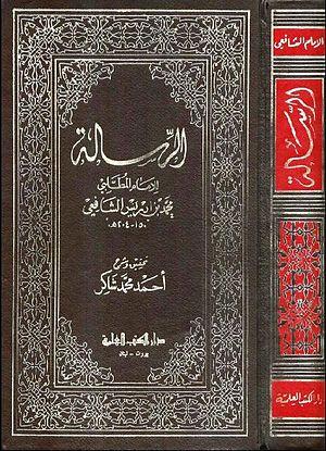 كتاب الرسالة: أول كتاب صُنف في أصول الفقه، كتبه الشافعي مرتين، الأولى في  بغداد، والثانية في مصر.