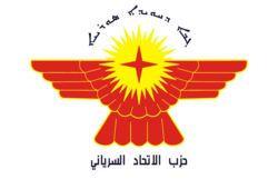 Syriac Union Party (Syria) logo.png