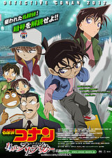 The Eleventh Striker poster 1.jpg