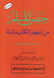 تحميل كتاب حصن المسلم pdf