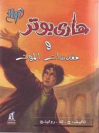 هاري بوتر و مقدسات الموت 200px-Harry_Potter_7_araby