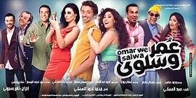 Omar Wa Salwa عمر وسلوى