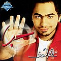 Houb by Tamer Hosny.jpeg