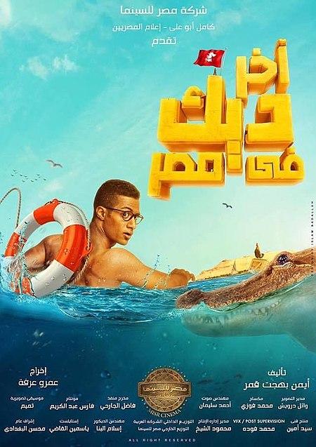 ملصق فيلم آخر ديك في مصر.jpg