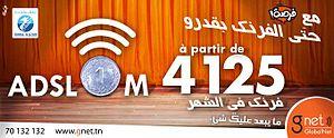 اللغة العربية في الموسوعة الحرة (ويكيبيديا)  300px-Gnet_-_commercial_-_Tunisian_Arabic