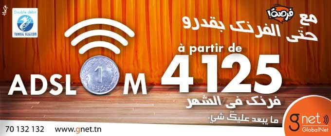 Gnet - commercial - Tunisian Arabic.jpg&filetimestamp=20100509042323&