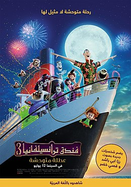 Hotel Transylvania 3 A Monster Vacation poster araby.jpg