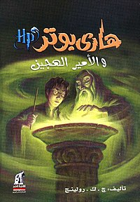 Harry potter and the half blood prince (Arabic).jpg