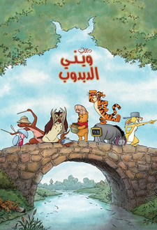 Winnie the Pooh poster araby.png