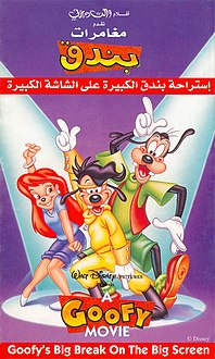 Goofy movie araby.jpg