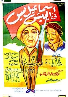 Ismail Yassin Fe El-Geesh اسماعيل يس فى الجيش