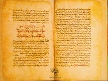 a2a95328e5f23 موطأ الإمام مالك - ويكيبيديا، الموسوعة الحرة