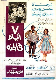 7 Ayam Fe Al-Ganah ٧ ايام فى الجنة