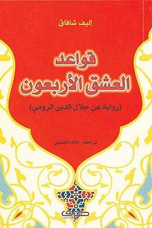 كتاب قواعد العشق الأربعون شمس التبريزي pdf