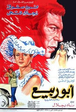 أبو ربيع (فيلم) - ويكيبيديا
