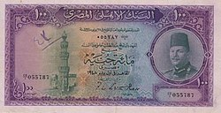 EGP 100 Pounds 1948 (Front).jpg