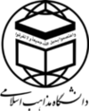 Logo of Mazaheb Eslami University.png
