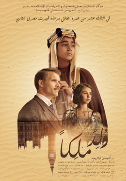 Born a King poster araby.png