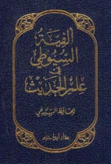 ألفية العراقي