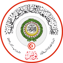 القمة العربية 2019 تونس ويكيبيديا