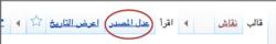 """موقع رابط """"عدل المصدر"""" في أعلى صفحة المقال."""