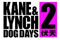 Dgn kane and lynch 2 dog days logo.jpg