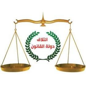 Official logo of State of Law Coalition.jpg