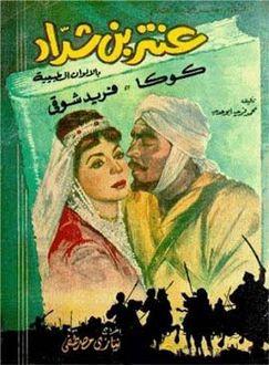 تحميل سيناريو فيلم