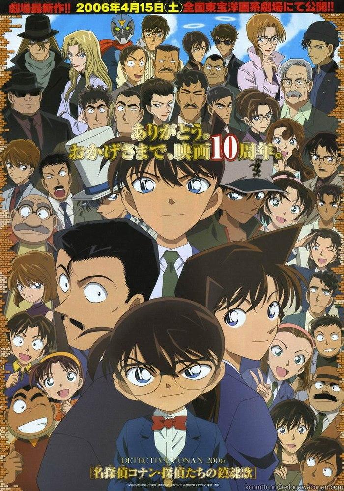 Detective Conan ch.jpg&filetimestamp=20080216094738&