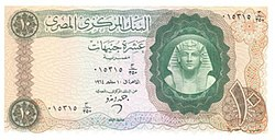 EGP 10 Pounds 1964 (Front).jpg