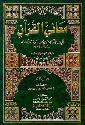 تحميل كتاب معاني القرآن للفراء pdf