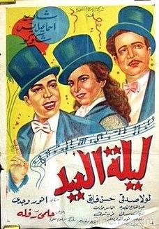 ع ليلة العيد (فيلم) - ويكيبيديا، الموسوعة الحرة
