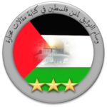 Palestinian cities medal.png