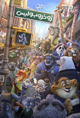 Zootropolis poster araby.png