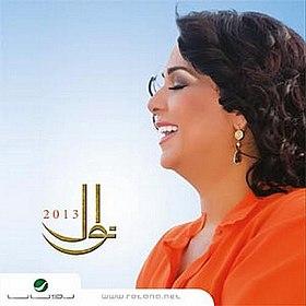 نوال الكويتية ويكيبيديا