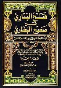 كتاب فتح البارى فى شرح صحيح البخارى