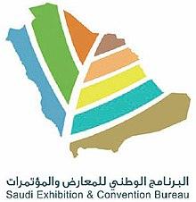 قائمة الهيئات الحكومية السعودية ويكيبيديا