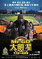 Mr Go china poster.jpg