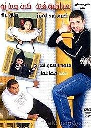 أفلام كريم عبد العزيز ويكيبيديا