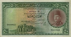 EGP 50 Pounds 1951 (Front).jpg