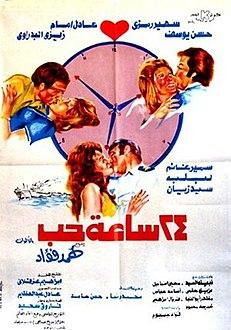 24 ساعة حب فيلم ويكيبيديا