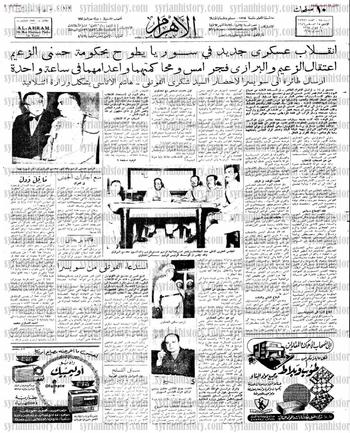شخصيات تاريخية عربية _حسني الزعيم